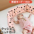 クッションベッドガード形状キープ150ls-yx-y06wベビー赤ちゃん新生児乳児babyバンパーショート