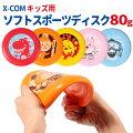 X-COMキッズ用ソフトスポーツディスク80g