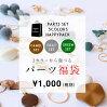 【福袋】3カラーから選べるアクセサリーパーツ福袋【ビーズアンドパーツ】