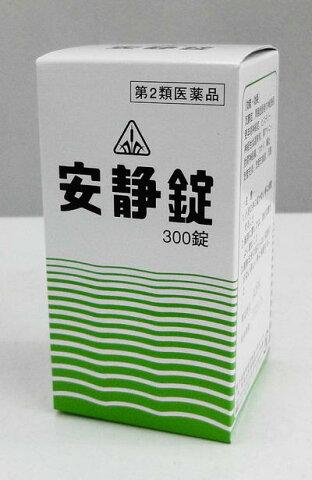 【第2類医薬品】安静錠 300錠【ホノミ漢方】【剤盛堂薬品】