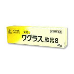 黄色ワグラス軟膏S 250g【第2類医薬品】