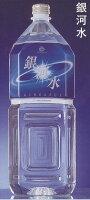 銀河水2リットル5本入セット超高級ミネラルウオーター+500mlx2本+グリーン末3包おまけ付【西3-01-05】