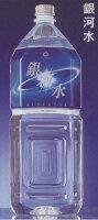 超高級ミネラルウオーター銀河水(ぎんがすい)2Lお試し(送料無料)【西三送料無料0902】