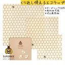 【正規品】Hexagonia | 蜜蝋 SuperBee Beeswax Wraps ミツロウラップ | 再利用可能なフードラップ | オーガニック エコロジー みつろう エコラップ | サスティナブル