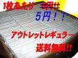 ◆送料無料◆1枚5円◆1箱600枚入毎回即完売の[アウトレットペットシーツレギュラー]