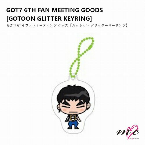 コレクション, その他 GOT7 6th Fan Meeting Goods - GOTOON ACRYLIC KEYRINGK-POP