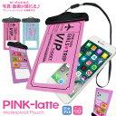 防水ポーチ PINK-latte ピンクラテ 「防水ポーチ(