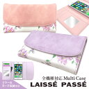 多機種対応 LAISSE PASSE 「スエード三つ折りマルチ手帳ケース」 レッセパッセ 手帳型 花柄 iPhone Xperia Galaxy 多機種対応ケース