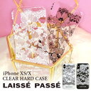iPhone XS ケース iPhone X ケース LAISSE PASSE レッセ・パッセ クリアハードケース 「レース」 アイフォンx カバー 可愛い おしゃれ ..