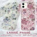 iPhone11 ケース iPhoneXR iPhone11Pro LAISSE PASSE 「ソフトシェルケース」 レッセパッセ かわいい おしゃれ 花 フラワー スマホケース