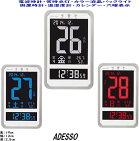 電波掛け時計アデッソ製デジタルC-8515カラー日めくり電波時計掛置兼用【楽ギフ_包装選択】【あす楽対応】【t-h】