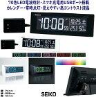電波置き時計SEIKO製デジタルDL205KDL205WカラーLED電波時計【楽ギフ_包装選択】【あす楽対応】【t-h】【RCP】【Q】