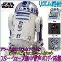 【送料無料】音声目覚まし時計 リズム時計 デジタル アクションクロック R2-D2 /スター・ウォーズ【楽ギフ_包装選択】【あす楽対応】【Q】