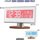 液晶電波時計アデッソ製デジタルパステルカラー電波時計AX-200