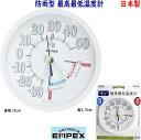 エンペックス 日本製 屋外設置可能 防雨型最高最低温度計
