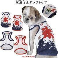 【メール便可】AirBallon(エアーバルーン)夏物犬服氷屋さんタンクトップ[ネイビー/レッドS〜3L]【楽ギフ_包装選択】