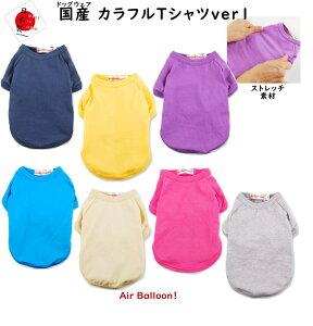 カラフル Tシャツ ドッグウェア バルーン