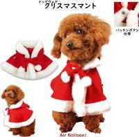 【メール便可】冬 犬服  クリスマスマント(S・L・3L)【ドッグウェア】Air Balloon(エアバルーン)