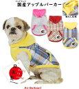 【メール便可】夏犬服国産アップルパーカー(XS・S・M・L・2L・MD-M)【ドッグウェア】【楽ギフ_包装選択】【SBZcou1208】【Q】AirBalloon(エアバルーン)