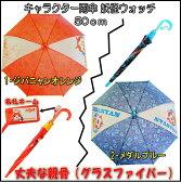 【同梱不可商品】妖怪ウォッチ 雨傘 キッズ傘50cm  【楽ギフ_包装選択】【あす楽対応】【Q】