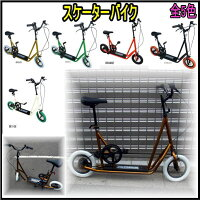 【送料無料】♪スケーターバイク♪個性的なデザインに一目ぼれ★12インチカラータイヤ