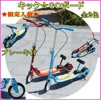 ☆キックボード☆キック☆GOボード全2色【RCP】【Q】