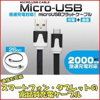 【メール便可】microUSBフラットケーブル(30cm)☆急速充電対応☆【楽ギフ_包装選択】【SBZcou1208】【Q】