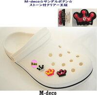 【メール便可】当店オリジナルサンダルボタンストーン付クリア王冠全3色