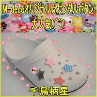 【メール便可】当店オリジナルサンダルボタン千鳥柄星全4色