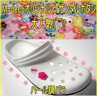 【メール便可】当店オリジナルサンダルボタンパール調バラ