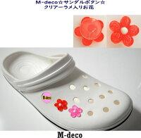 【メール便可】当店オリジナルサンダルボタンクリアーラメ入りお花全2色