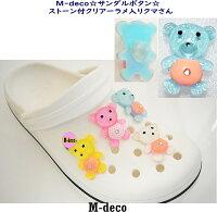 【メール便可】当店オリジナルサンダルボタンストーン付クリアーラメ入りクマさん全4色