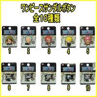 【メール便可】サンダルボタンキーホルダーワンピース全10種類