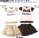 子供服上下2点セット販売DollyRibbon夏サイズ(9095)【楽ギフ_包装選択】