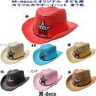 子供帽子カラフルカウボーイハット子供用全5色【楽ギフ_包装選択】【SBZcou1208】