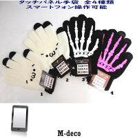 【メール便可】タッチパネル手袋(骨・顔文字)【楽ギフ_包装選択】