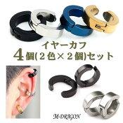 【送料無料】 4個(2色×2個)セット★イヤーカフ (typeNN48) 穴が不要のフェイクピアス / シンプルデザインのリング 型アクセサリー / 両耳ペア イヤリング ブラック シルバー ゴールド ブルーのうちの2カラー(各色2個)をワンセット [ac053]