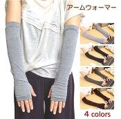 【送料無料】 アームウォーマー (typeG) 2本1組  フィンガーレス 紫外線ガード UVケア 日除け 日焼け防止 アームカバー 防寒 手袋