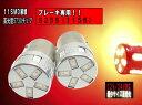 超小型 超光LED 12V/24V 無極性 S25W 1157 ダブル 金口ピン角180° 5730chip レッド 11SMD 2個セット 【2...