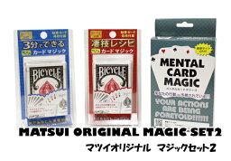【手品・マジック】初心者向け・トランプマジック! マツイオリジナルマジックセット ≪3種類≫【BICYCLE】