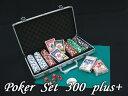 楽天ランキング1位獲得!本格派ポーカーセット!リニューアルしました!【ホビー・ゲーム】 ポーカーセット300 Plus+