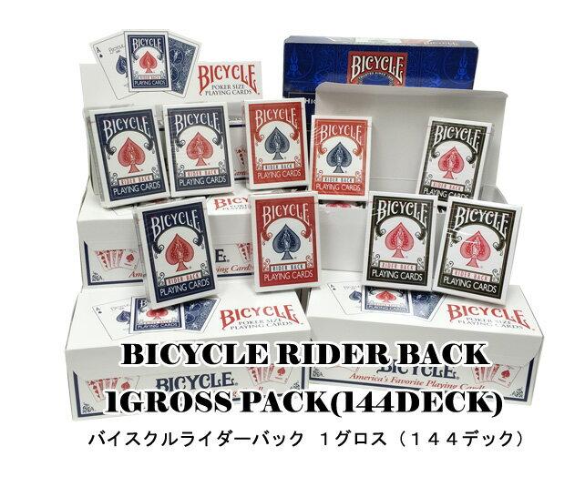 【トランプ】 BICYCLE (バイスクル) ≪RIDER BACK (ライダーバック)≫ /1グロス(144個)【送料無料】