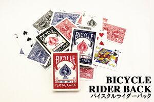 世界中のマジシャンが愛用するトランプの代名詞!【トランプ】 BICYCLE (バイスクル) ≪RIDER...