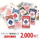 【トランプ】【BICYCLE】トランプ3種選んで2000円ポ