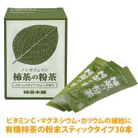 有機柿茶の粉末スティックタイプ30本