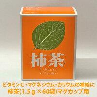柿茶(1.5g×60袋)マグカップ用