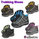 トレッキングシューズ メンズ レディース ハイキングシューズ ライトトレッキングシューズ 山登り用靴 防水 AL-TS1