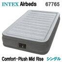 INTEX(インテックス)コンフォートプラッシュミッドライズ/エアベッド/シングル/67765J