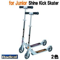 キックボード キックスケーター キックスクーター 子供 キッズ ジュニア 小学生 光るキックスケーター 光るキックボード LEDライト搭載 パープル オレンジ