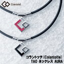 コラントッテ(Colantotte)ネックレス/TAOネックレスAURA/首・肩の血行改善/磁気ネックレス/医療機器/正規品/送料無料